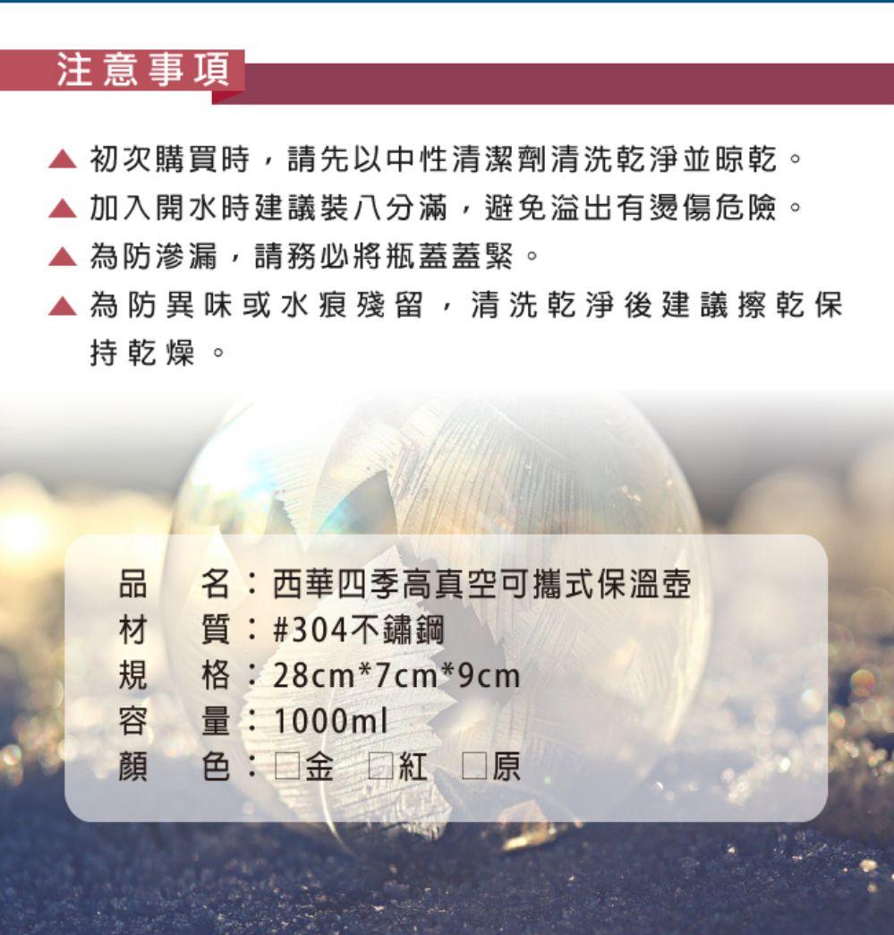 DSW-012DSW-012RDSW-012GO 西華四季高真空保溫壺1000ML_08