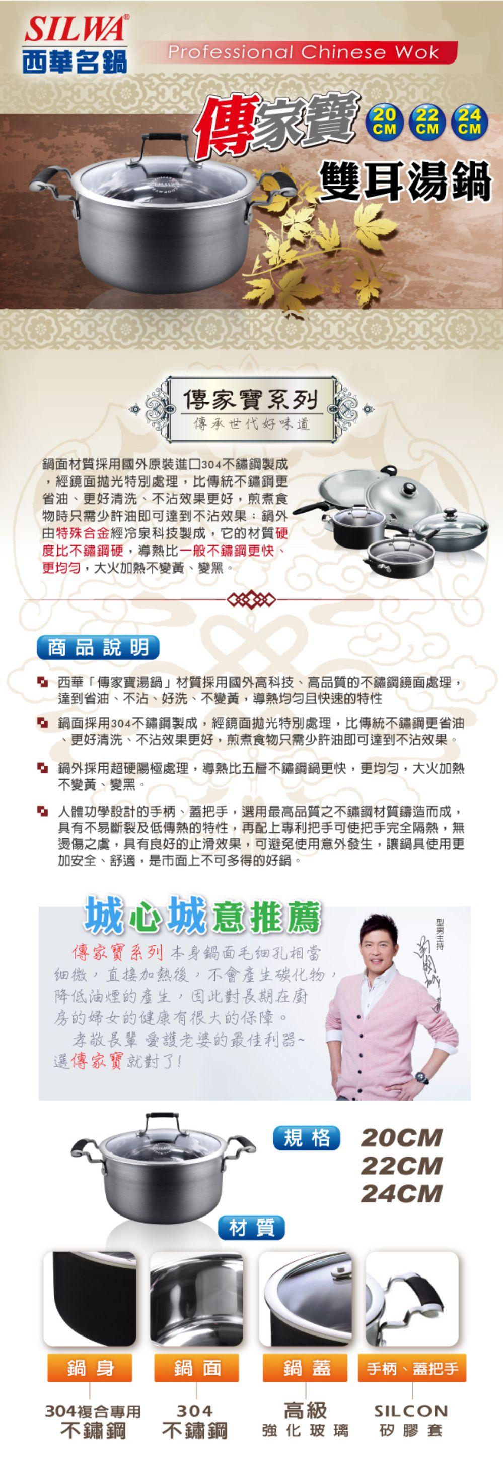 ESW-020HS.ESW-024HS 西華傳家寶複合湯鍋20.24CM