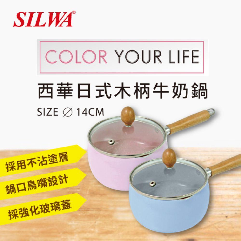 ESW-014BESW-014P 西華日式木柄牛奶鍋14cm